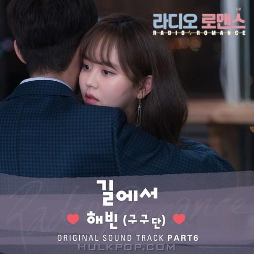HAEBIN (gugudan) – Radio Romance OST Part.6