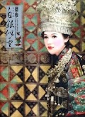 Lost in the Silvery Land: The Beauty of Miao
