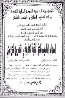 مذكرة ماجستير: الحماية القانونية لحق الملكية العقارية في التشريع الجزائري PDF