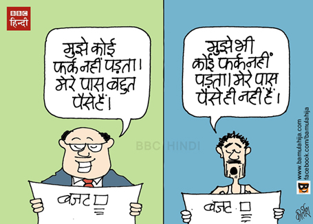 budget cartoon, manrega, corruption cartoon, cartoons on politics, indian political cartoon, common man cartoon