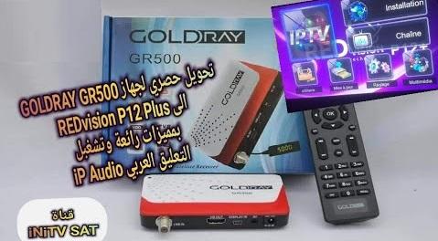 لأول مرة بالمغرب تحويل جهاز GoldRay GR500 الى REDvision P12 Plus وتشغيل IP Audio فقط ب USB