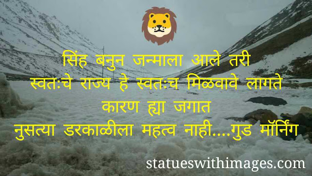 gm images marathi,good morning messages in marathi