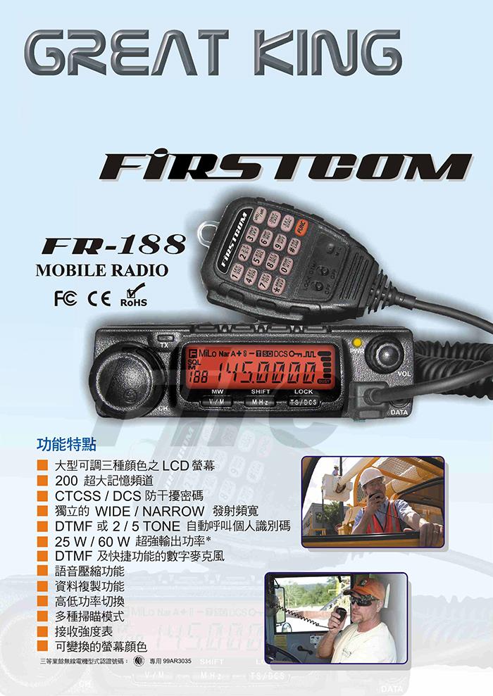 《光華車神》 FIRSTCOM FR-188 車機 50W超高功率 日本品牌 FR188 無線電 對講機 VHF 單頻