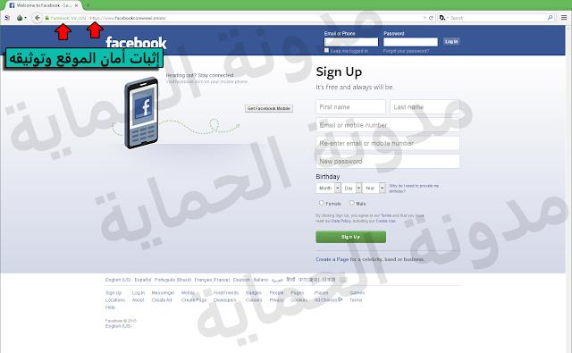 Facebook - مدونة الحماية