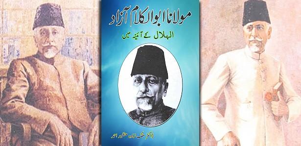 maulana-azad-alhilal-ke-aaine-mein