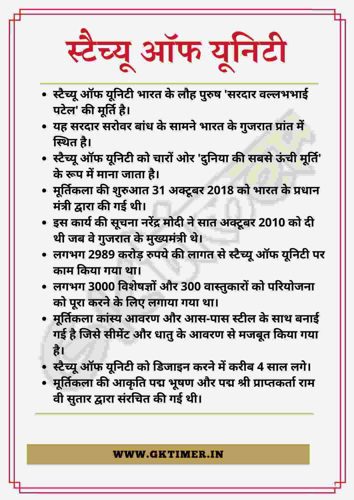स्टैच्यू ऑफ यूनिटी पर निबंध | Essay on Statue of Unity in Hindi | 10 Lines on Statue of Unity in Hindi