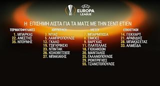 Η λίστα των παικτών της ΑΕΚ για τα παιχνίδια του Europa League με την Saint Etienn