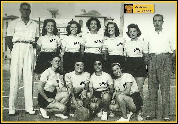 Η πρώτη ομάδα μπάσκετ γυναικών του Α.Σ.ΑΡΗΣ ΘΕΣΣΑΛΟΝΙΚΗΣ.