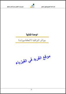 كتاب تركيب كاميرات المراقبة pdf، شرح تركيب كاميرات المراقبة ، كامرة مراقبة باللغة العربي طريقة التركيب للكاميرات