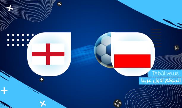 نتيجة مباراة إنجلترا وبولندا اليوم 2021/09/08 تصفيات كأس العالم 2022
