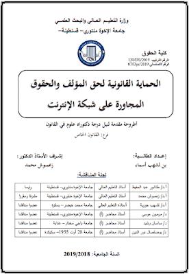 أطروحة دكتوراه: الحماية القانونية لحق المؤلف والحقوق المجاورة على شبكة الانترنت PDF