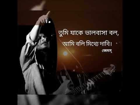 Boro Ochena Lyrics ( বড় অচেনা ) - James