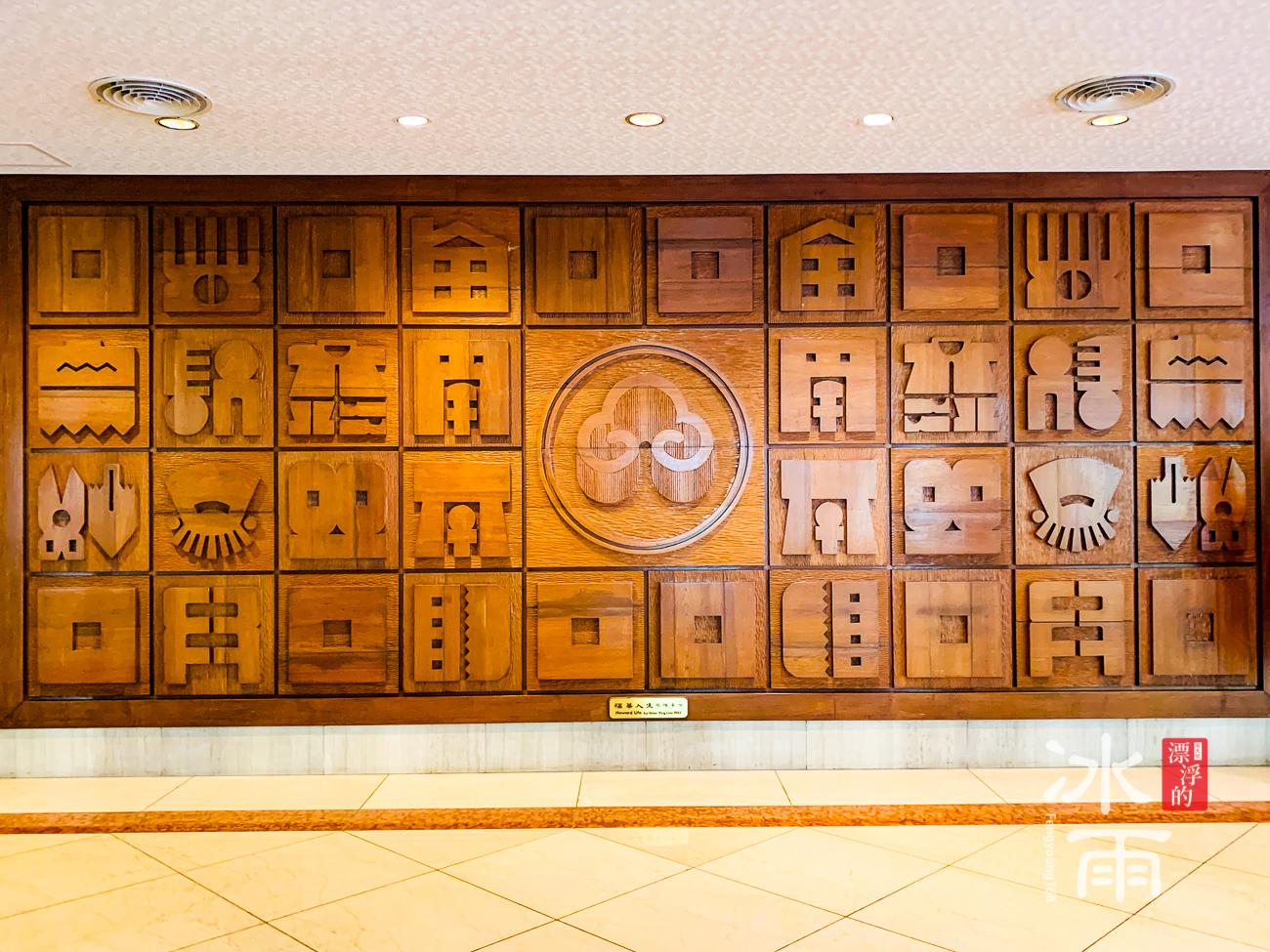 福華大飯店|門口裝飾品
