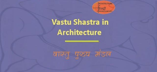 Vastu Shastra In Architecture | वास्तु शास्त्र हिंदी में
