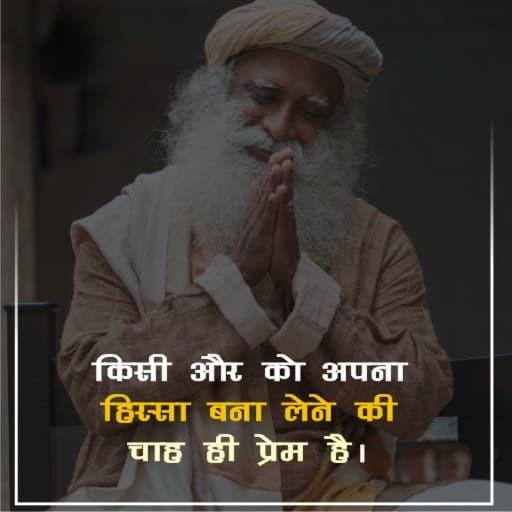 inspirational Sadhguru Quotes In Hindi