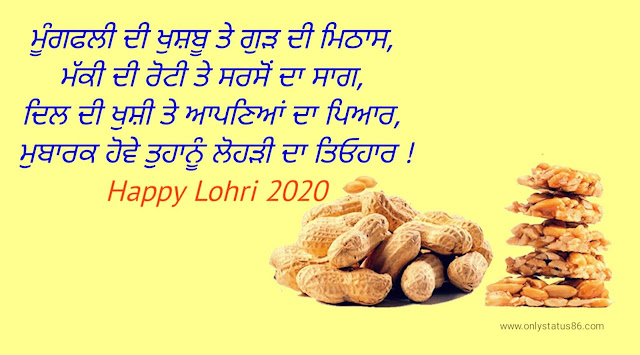 happy lohri in punjabi