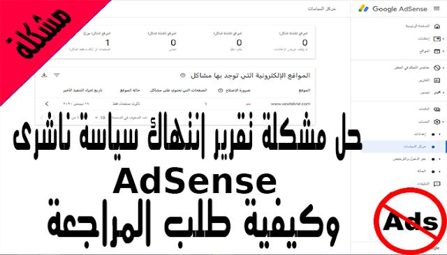 تحديثات أدسنس حل مشكلة تقرير انتهاك سياسة ناشرى AdSense وكيفية طلب المراجعة