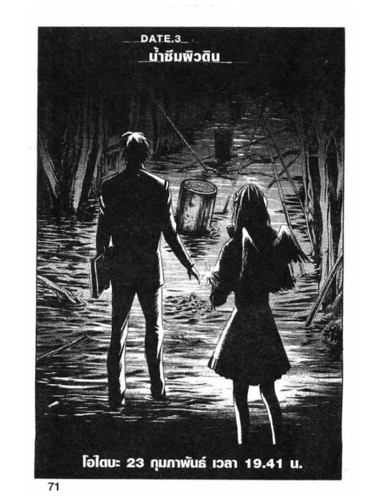 Kanojo wo Mamoru 51 no Houhou - หน้า 68