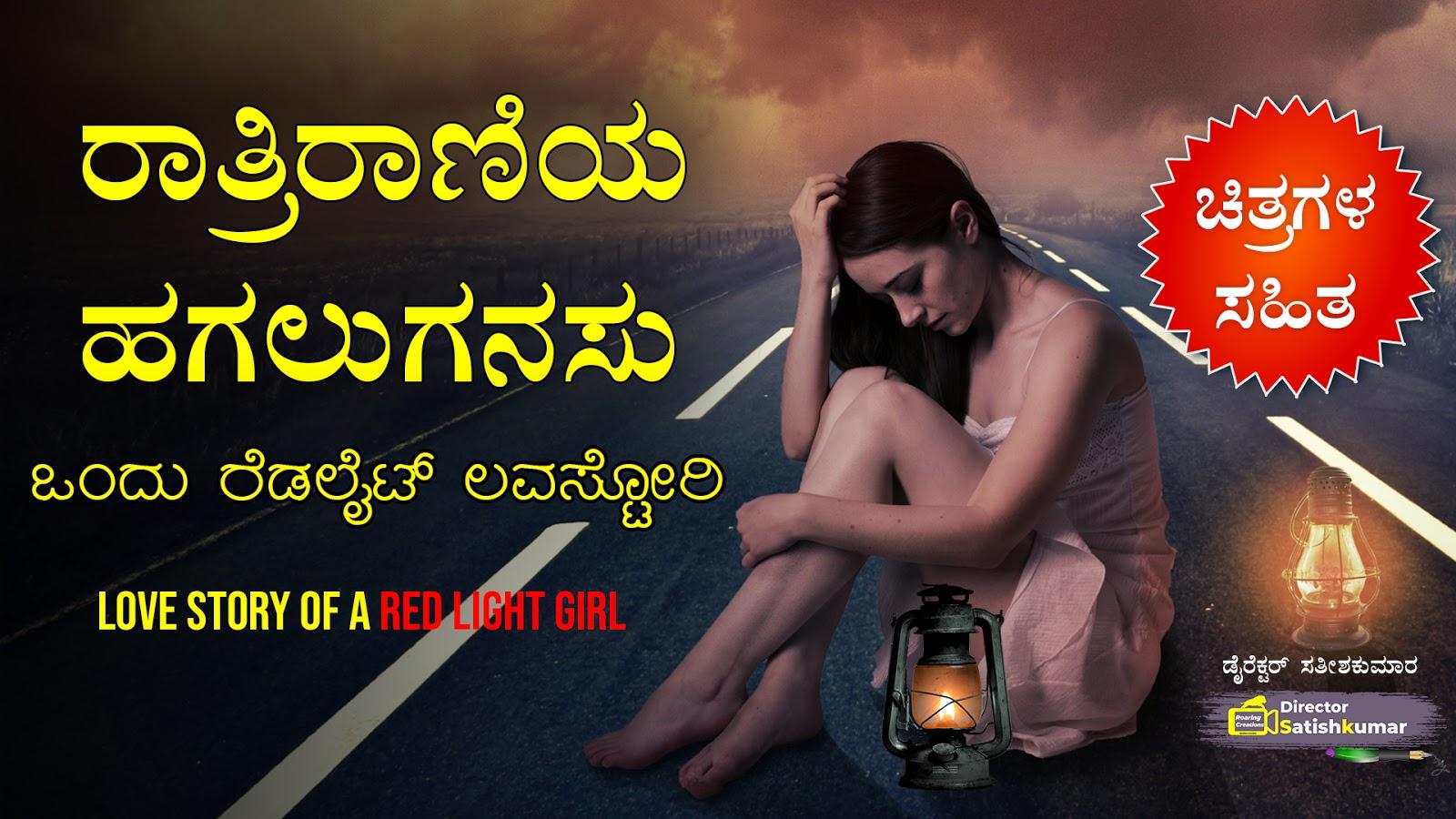 ರಾತ್ರಿರಾಣಿಯ ಹಗಲುಗನಸು -  ಒಂದು ರೆಡಲೈಟ್ ಲವಸ್ಟೋರಿ - Love Story of a Red Light Girl in Kannada - ಕನ್ನಡ ಕಥೆ ಪುಸ್ತಕಗಳು - Kannada Story Books -  E Books Kannada - Kannada Books