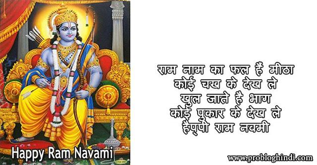 ram navami quotes in hindi, happy ram navami quotes, ram navami wishes quotes