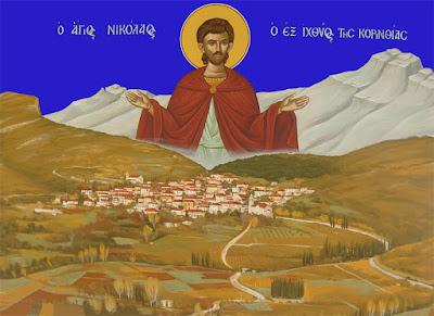Ο Άγιος Νεομάρτυς Νικόλαος ο Κορίνθιος [14.2.1554]