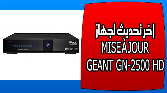 اخر تحديث لجهاز MISE À JOUR GEANT GN-2500 HD