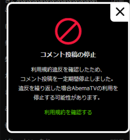 AbemaTV BAN「コメント投稿の停止」