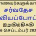 மாணவர்களுக்கான சர்வதேச ஓவியப்போட்டி