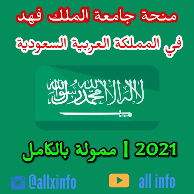 منحة جامعة الملك فهد 2021 في المملكة العربية السعودية | ممول بالكامل