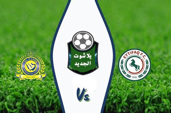 نتيجة مباراة النصر والاتفاق اليوم الجمعة 24-01-2020 الدوري السعودي
