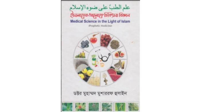 ইসলামের আলকে চিকিৎসা বিজ্ঞান PDF Download