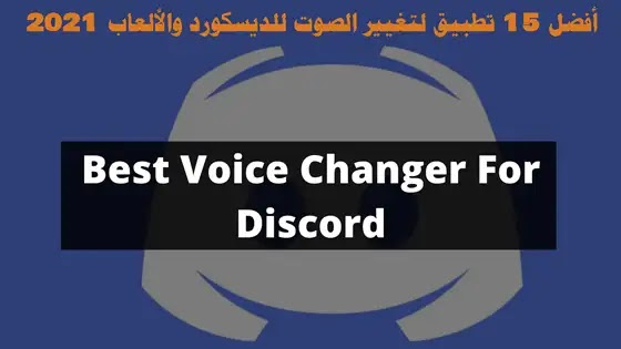BEST Voice Changer Apps for Discord & Gaming 2021