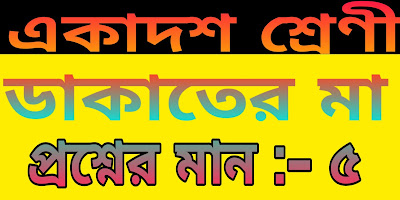 bangla-golpo-dakater-maa-suggestion