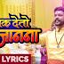 Hak Deto Gajanana Song Lyrics - Marathi Ganpati Songs | feat Suyash Tilak | Adarsh Shinde