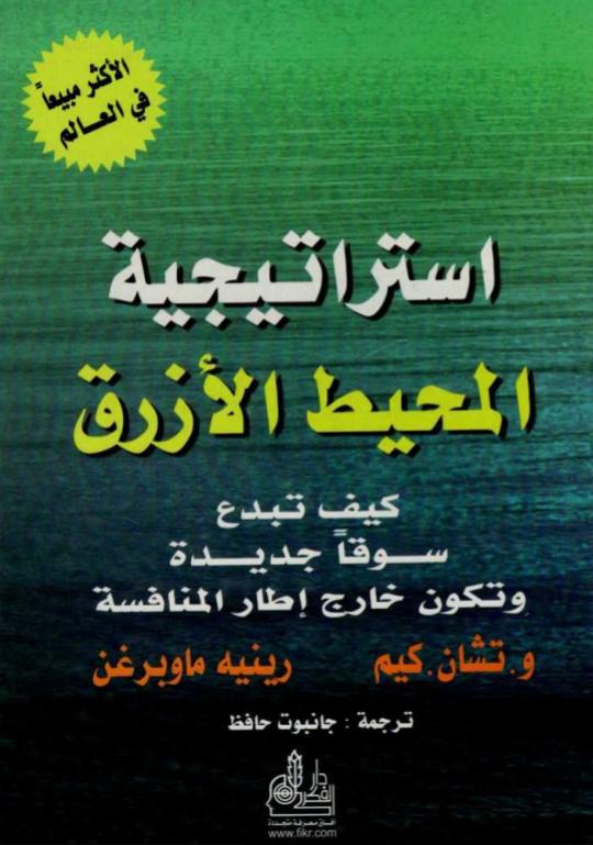 تحميل الكتاب المحيط الأزرق pdf