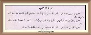 khwab mein surah ahzab parhna, dreaming of reading surah ahzab