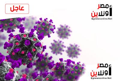 وزارة الصحة: تسجيل 69 إصابة جديدة بكورونا فى مصر..و6 وفيات بينهم أردني