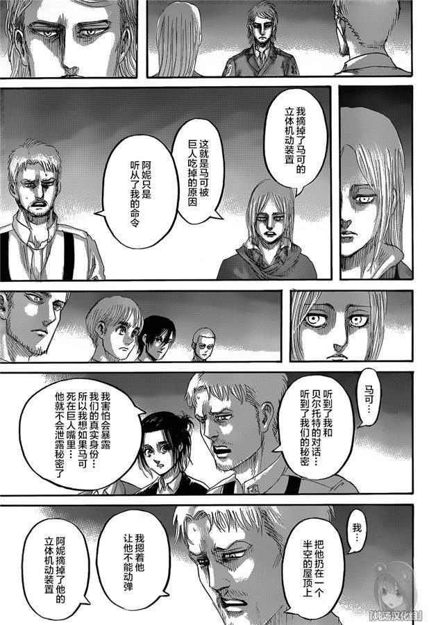 進擊的巨人: 127话 终末之夜 - 第28页