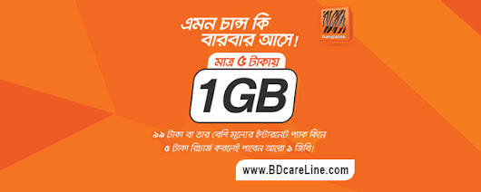 Banglalink 1GB 5Tk New Internet Offer 2018 | BDcareLine