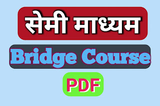 सेमी माध्यम ब्रिज कोर्स पीडीएफ - २ री ते  १० वी    Semi Medium Bridge course  PDF - 2nd to 10th