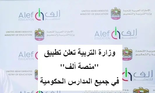 """وزارة التربية تعلن تطبيق """"منصة ألف"""" في جميع المدارس الحكومية"""