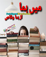 Mein Huma By Huma Waqas Free Download Pdf