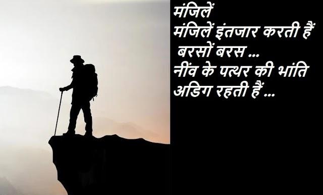 Hindi Poem Manzilen, Manzil Ki Talash Shayari in Hindi हिंदी कविता मंज़िलें - हिन्दी शायरी एच