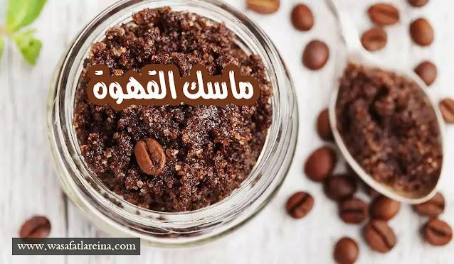 ماسك القهوة,ماسك القهوة للوجه,ماسك القهوة للبشرة,ماسك القهوة لتفتيح البشرة,القهوة,ماسك,ماسك القهوة والعسل,ماسك القهوة والعسل للوجه,ماسك القهوة للبشرة لكل انواع البشرة,ماسك القهوة للشعر,ماسكات القهوة والعسل للبشرة,ماسك القهوة للتخلص من الحبوب,ماسك القهوة للبشرة الحساسة,ماسك القهوة للوجه للبشرة الدهنية,ماسكات القهوة للبشرة الدهنية,هل ماسك القهوة مفيد للبشرة,هل ماسك القهوة مفيد للبشرة الدهنية,ماسك القهوة الطبيعي و فوائده,قناع القهوة,كيفية عمل ماسك القهوة للبشرة الدهنية,العناية بالبشرة