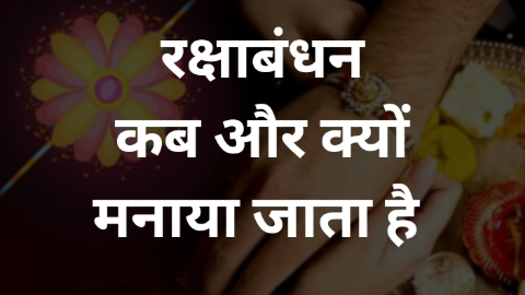 रक्षाबंधन कब और क्यों मनाया जाता है? - Hindiseva