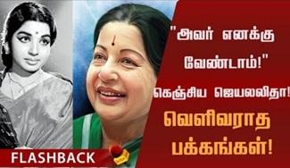 I am a Tamilian..!Angry Jayalalithaa! Memories of Jayalalithaa