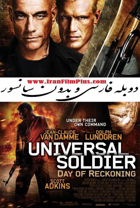 دانلود فیلم دوبله سرباز جهانی