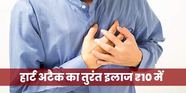 छाती में गैस के लक्षण: हार्ट अटैक से बचने तुरंत घरेलू इलाज   Symptoms of chest gas, Home Remedies