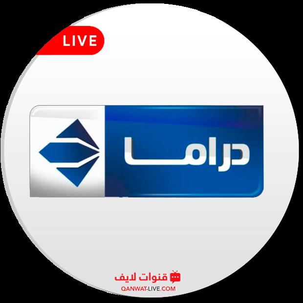 مشاهدة قناة الحياة دراما AL Hayah Drama بث مباشر 24 ساعة