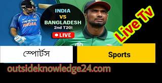 Bangladesh vs India  T20 match     প্রিয় ভিজিটর   বাংলাদেশ  বনাম ভারত   টি-টোয়েন্টি ম্যাচের লাইভ  দেখার জন্য নিচের লিংকে  ক্লিক করুন